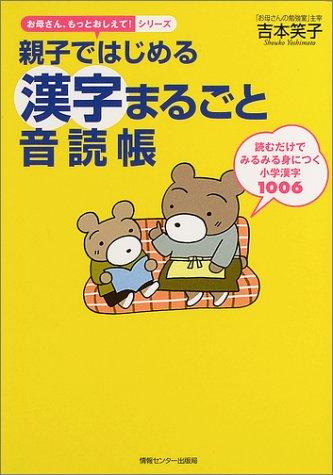 9784795824638: Oyako De Hajimeru Kannji Marugoto Onndoku-chou in Japanese