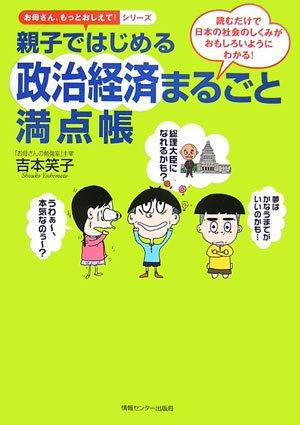 """Oyako de hajimeru seiji keizai marugoto mantenchoÌ"""" : Yomudakede nihon no shakai no ..."""