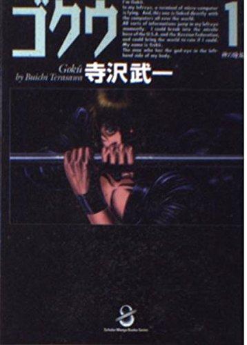9784796204095: ゴクウ (1) (スコラ漫画文庫シリーズ)