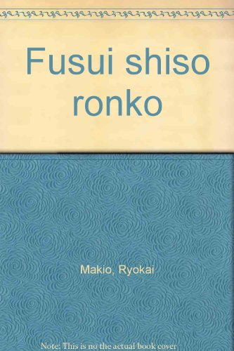 9784796303118: Fusui shiso ronko (Japanese Edition)