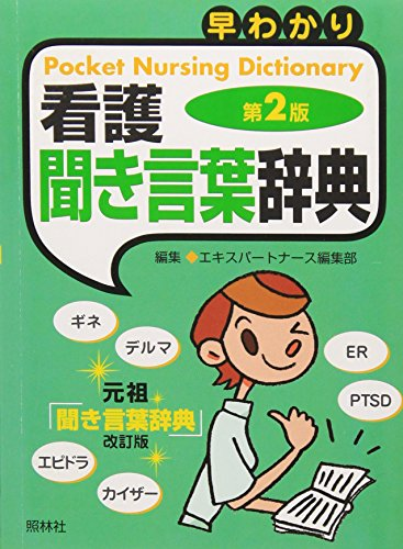 9784796522076: Hayawakari kango kikikotoba jiten