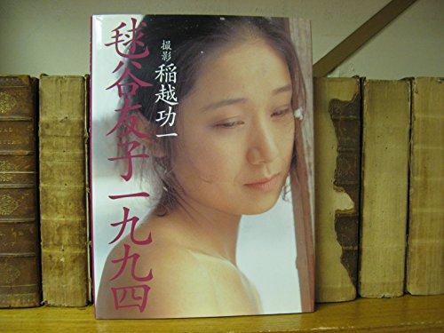 Mariya Tomoko: One Thousand Nine Hundred and Ninety-four: Wakoshi, Koichi
