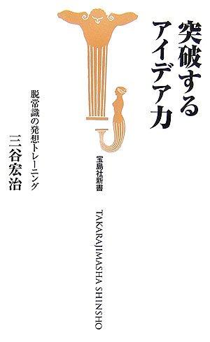 9784796654463: Toppasuru Aidearyoku: Datsu Jōshiki No Hassō Torēningu
