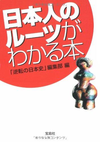 "Nihonjin no ruÌ""tsu ga wakaru hon.: YoÃŒ"