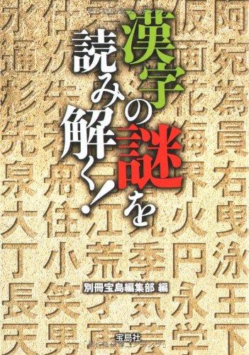 9784796668583: Kanji no nazo o yomitoku.