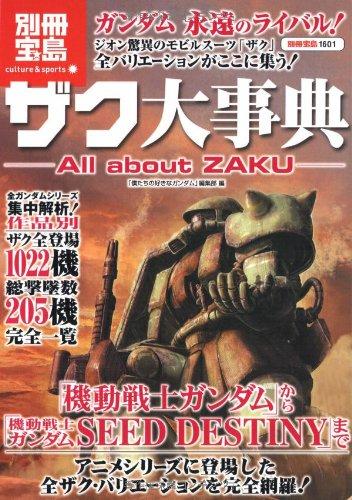 ゠゠大事å All about ZAKU (別å†...