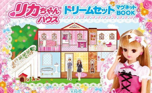 9784796668736: Licca-chan House Doream Set Magnet Book [JP Oversized] by Takarajima (japan import)