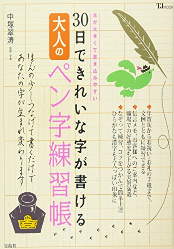 Penmanship exercise book adult can write a beautiful letter in 30 days (TJMOOK) (TJ MOOK): SuitoÃŒ