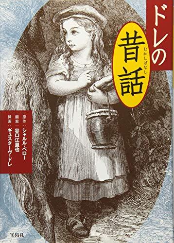 9784796680783: Perrault's Fairy Tales (Japanese Edition)