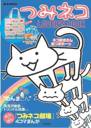 9784796681858: Tsumineko Lovers Magazine Book + Promo Tote Bag + Strap Keychain Toy Anime Japan