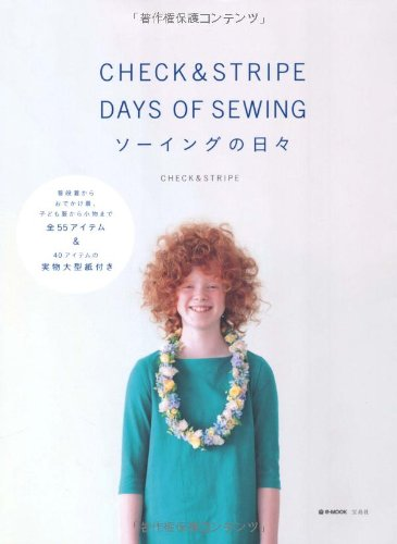 9784796683166: CHECK&STRIPE DAYS OF SEWING ソーイングの日々 (e-MOOK)
