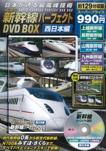 9784796689175: Shinkansen a High-speed Passenger Train in Japan Perfect DVD Box(west)