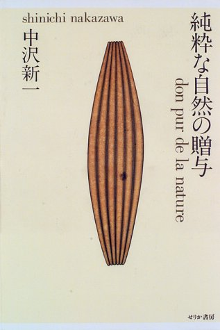 9784796701983: Junsui na shizen no zoyo (Japanese Edition)