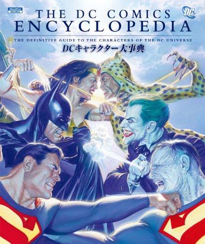 9784796870795: The DC Comics Encyclopedia (ShoPro Books / DC Comics) Manga Comics