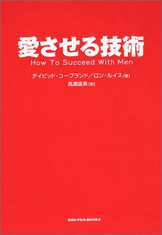 9784796880060: 愛させる技術 (SHO-PRO BOOKS)