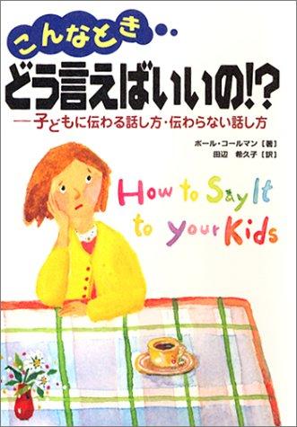 9784796880084: こんなときどう言えばいいの!?―子どもに伝わる話し方・伝わらない話し方 (Sho-pro books)