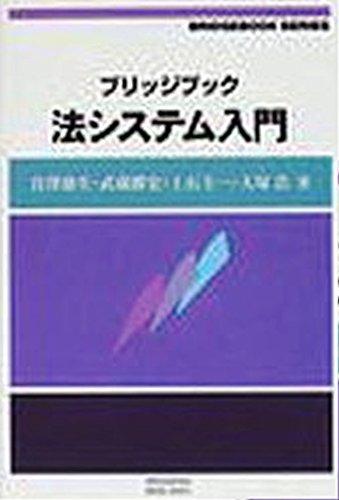 9784797223217: Burijjibukku hō shisutemu nyūmon