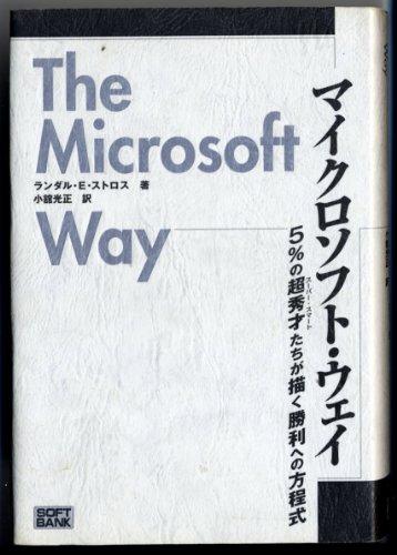 9784797303148: The Microsoft Way : The Real Story of How the Company Outsmarts Its Competition = Maikurosofuto uei : 5% no supa sumatotachi ga egaku shori eno hoteishiki [Japanese Edition]
