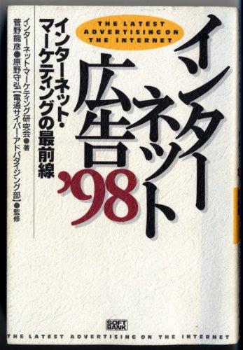 The Latest Advertising on the Internet [Japanese Edition]: SoftBank Creative