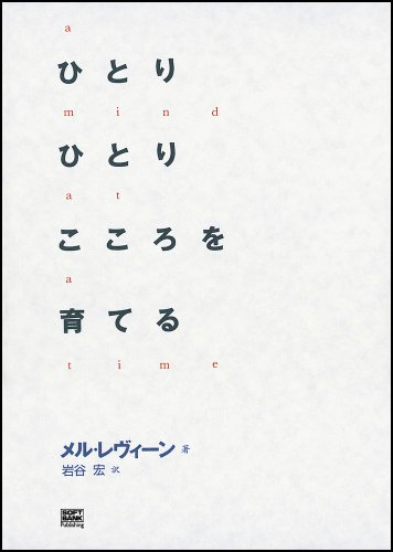 9784797321128: A Mind At a Time in Japanese (