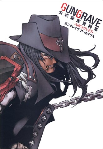 9784797323085: Gungrave Archives (Gungrave Archives) (in Japanese)