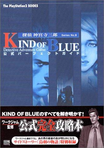 9784797327656: 探偵 神宮寺三郎 KIND OF BLUE 公式パーフェクトガイド (The PlayStation2 BOOKS)