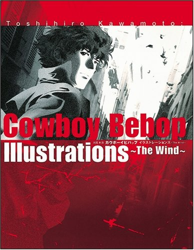 9784797327816: Cowboy Bebop: Illustrations ~The Wind~ (Cowboy Bebop: Illustrations, The Wind)