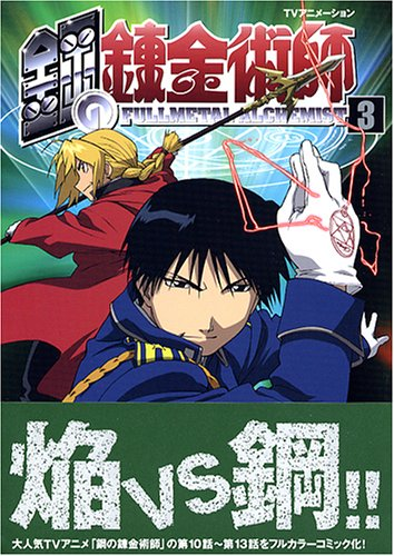 9784797328608: Tv Anime Fullmetal Alchemist Vol.3