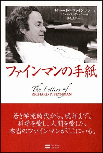 9784797329155: The Letters of Richard P. Feynman [Japanese]