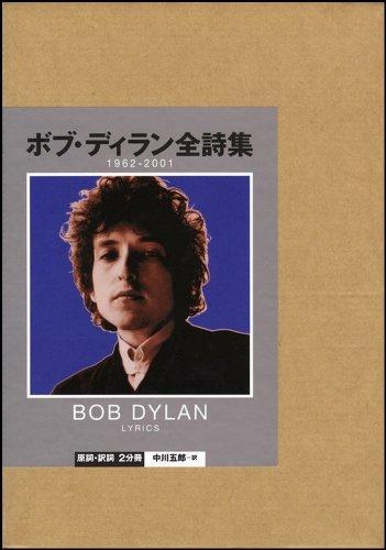 9784797330724: Bobu Diran Zenshishū: Yakushi.1962 2001