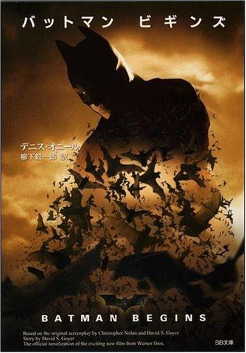 9784797331233: Batman Begins [Japanese Edition]