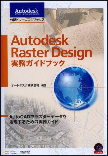 9784797332551: Autodesk Raster Design 実務ガイドブック AOTC(Autodesk Offiucial Training Cource)テキスト (公認トレーニングブックス)