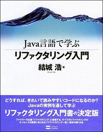 9784797337990: Java gengo de manabu rifakutaringu nyumon.