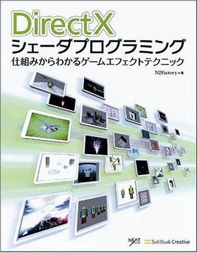 9784797344967: DirectXシェーダプログラミング 仕組みからわかるゲームエフェクトテクニック [NEXT CREATOR]