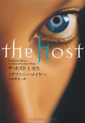 9784797345506: The Host Vol.1 of 3 (Japanese Edition)