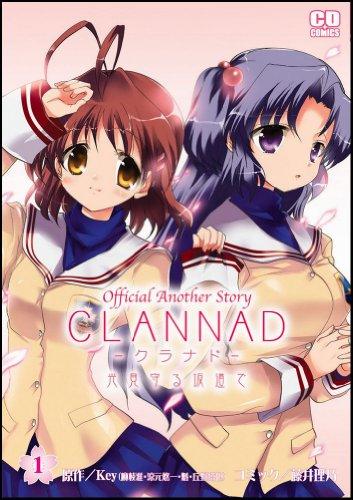 9784797346640: CLANNAD~光見守る坂道で~1 コミデジコミックス