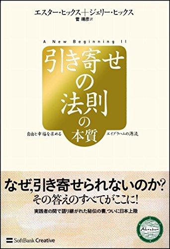9784797346763: Hikiyose no hōsoku no honshitsu : Jiyū to kōfuku o motomeru eiburahamu no genryū