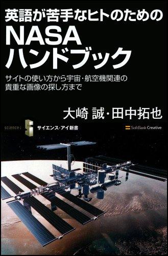 9784797347456: 英語が苦手なヒトのためのNASAハンドブック サイトの使い方から宇宙・航空機関連の貴重な画像の探し方まで (サイエンス・アイ新書)