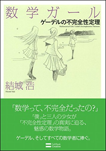 9784797352962: Mathematical Girls 3: Godel's Incompleteness Theorems (Japanese Edition)
