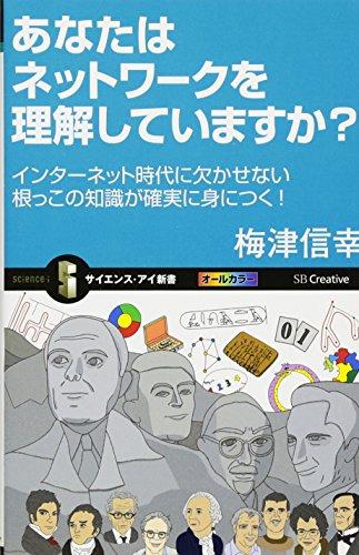 9784797354690: Anata wa nettowaku o rikai shite imasuka : Intanetto jidai ni kakasenai nekko no chishiki ga kakujitsu ni mi ni tsuku.