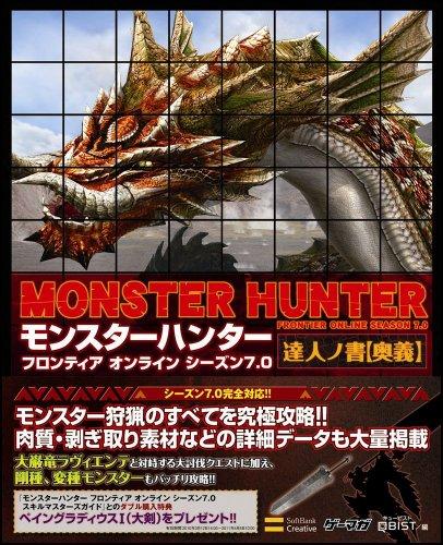 9784797357219: 7.0 master Roh manual Monster Hunter Frontier Online Season [mystery] (Gemaga BOOKS)