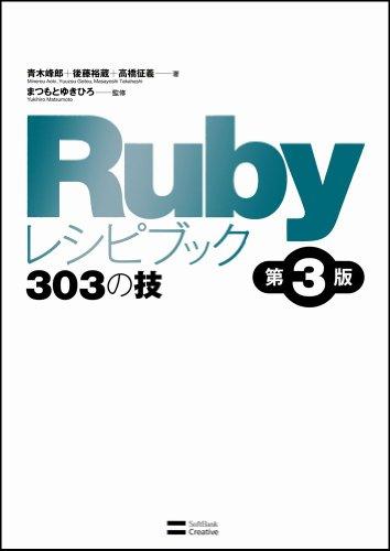 9784797359985: Ruby reshipi bukku 303 no waza