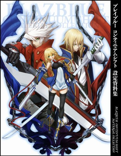 9784797360745: BlazBlue: Continuum Shift - Material Collection Book (Japanese Language)