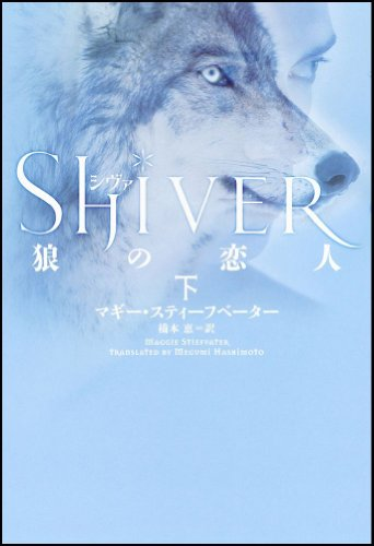 9784797361100: Shiver Vol. 2 of 2 (Japanese Edition)