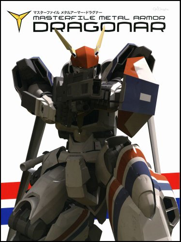 9784797365054: Master File Metal Armor Dragonar