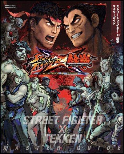 9784797368796: Street Fighter X (cross) Tekken Master Guide (Gemaga BOOKS)