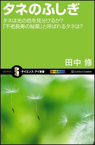 9784797369670: Tane no fushigi : Tane wa hikari no iro o miwakeruka furo choju no hiyaku to yobareru tane wa.