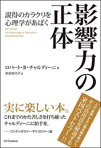 9784797374025: Eikyoryoku no shotai : Settoku no karakuri o shinrigaku ga abaku.
