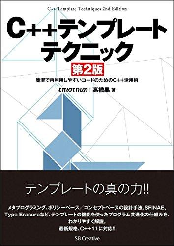 9784797376685: Shi purasupurasu tenpureto tekunikku : Kanketsu de sairiyo shiyasui kodo no tame no shi purasupurasu katsuyojutsu.
