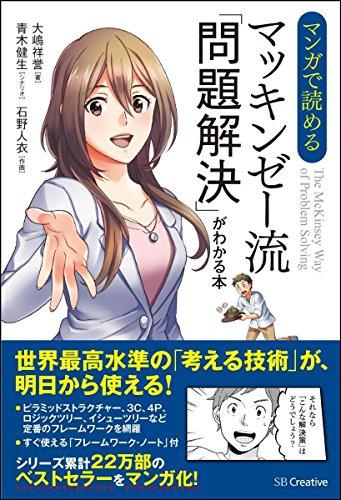 9784797382716: マンガで読める マッキンゼー流「問題解決」がわかる本